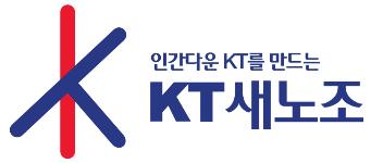 KT새노조 홈페이지(Old)